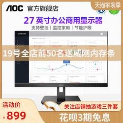 AOC 27E2H 27英寸全高清 IPS窄边框 HDMI高清接口 快拆支架可壁挂 TUV爱眼低蓝光不闪办公显示器屏