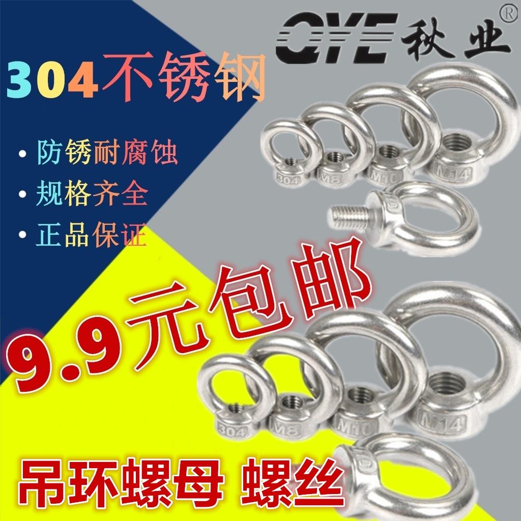 304不锈钢吊环螺母吊耳起重吊环吊母圆环螺帽M4M5M6M8M10M36