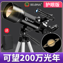 Belang astronomical telescope professional entry-level star watching high-resolution 10000 views of space children's deep space