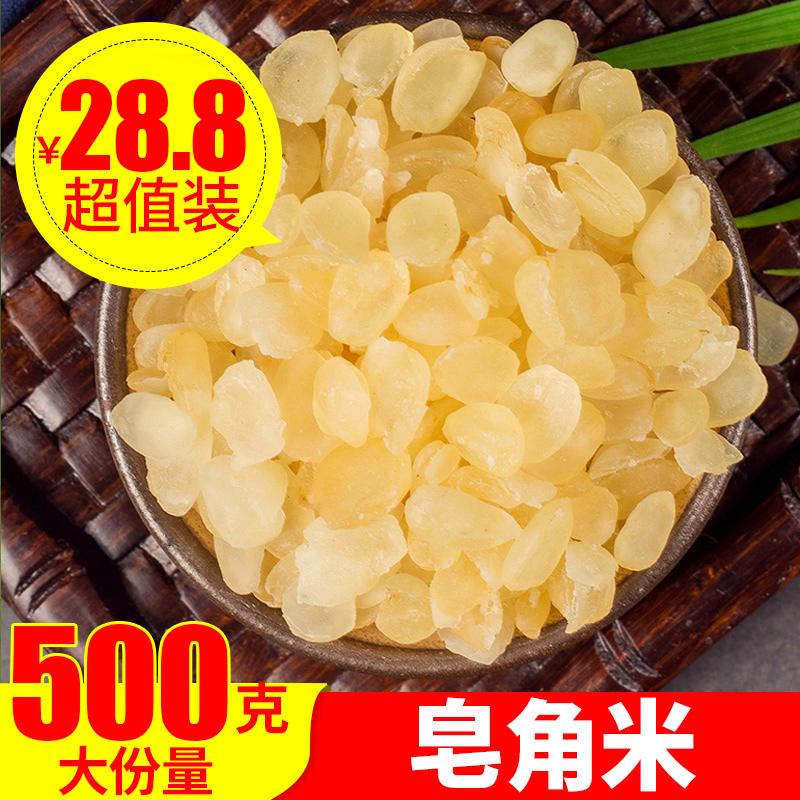 皂角米500g云南天然雪莲子非双荚另售桃胶雪燕皂角米组合食用银耳