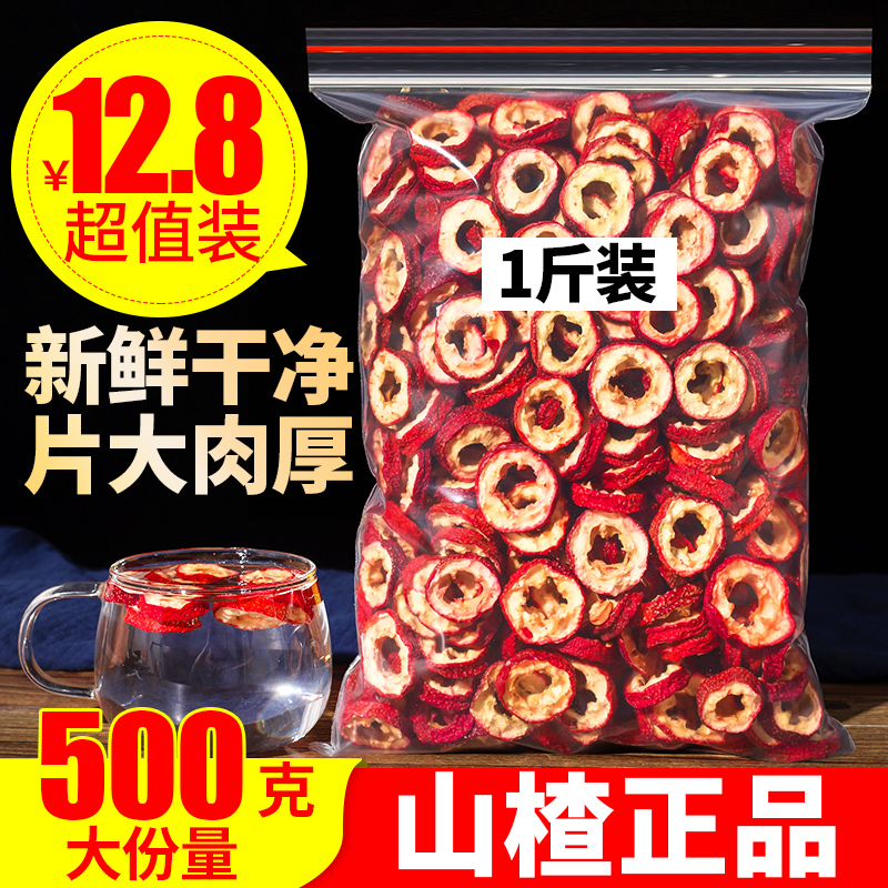 山楂干 山楂片500g 新鲜特级无核山楂干泡茶 小包装零食 花草茶叶