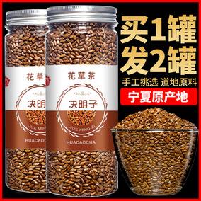 2罐正品熟特级宁夏炒散装决明子茶