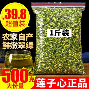莲子心500g新鲜莲子芯非花茶小包装另售特级野生菊花茶金银花泡水