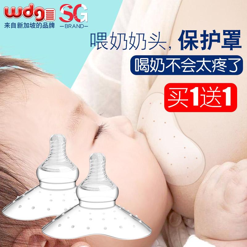 乳头保护罩乳盾内陷奶头贴哺乳辅助喂奶嘴防咬护乳保护器硅胶乳贴,可领取5元天猫优惠券