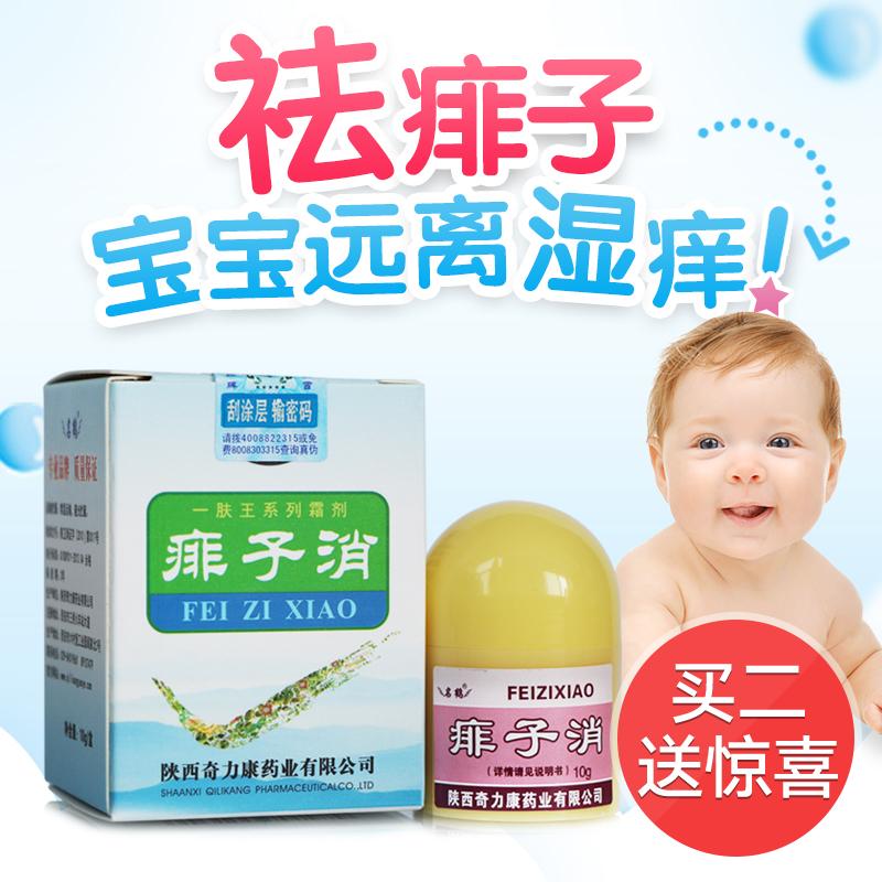 奇力康名鹤痱子消 大人婴幼儿童去热痱子膏去痱止痒膏痱子一搽霜