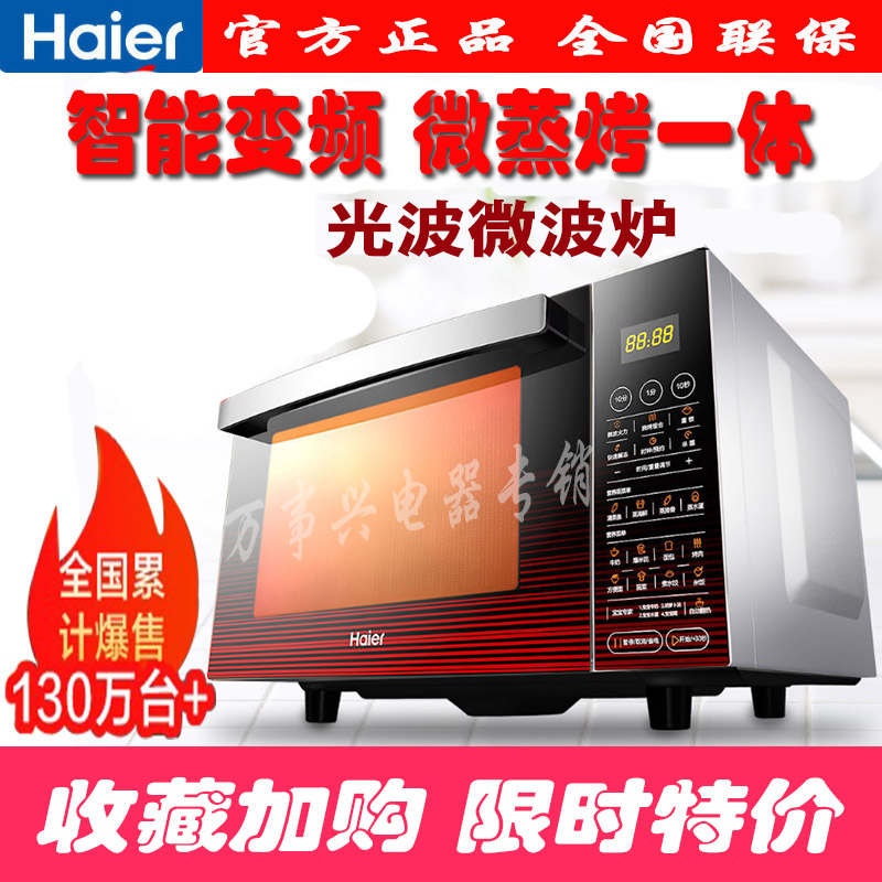Microwave oven home Haier 23 genuine mini fan flat plate type small rotary oven integrated micro steaming baking official website