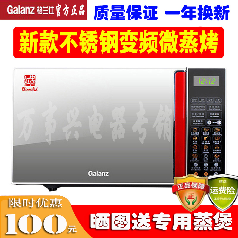 Galanz microwave oven China Red 23 liters official website home small flat Mini intelligent frequency conversion NEW