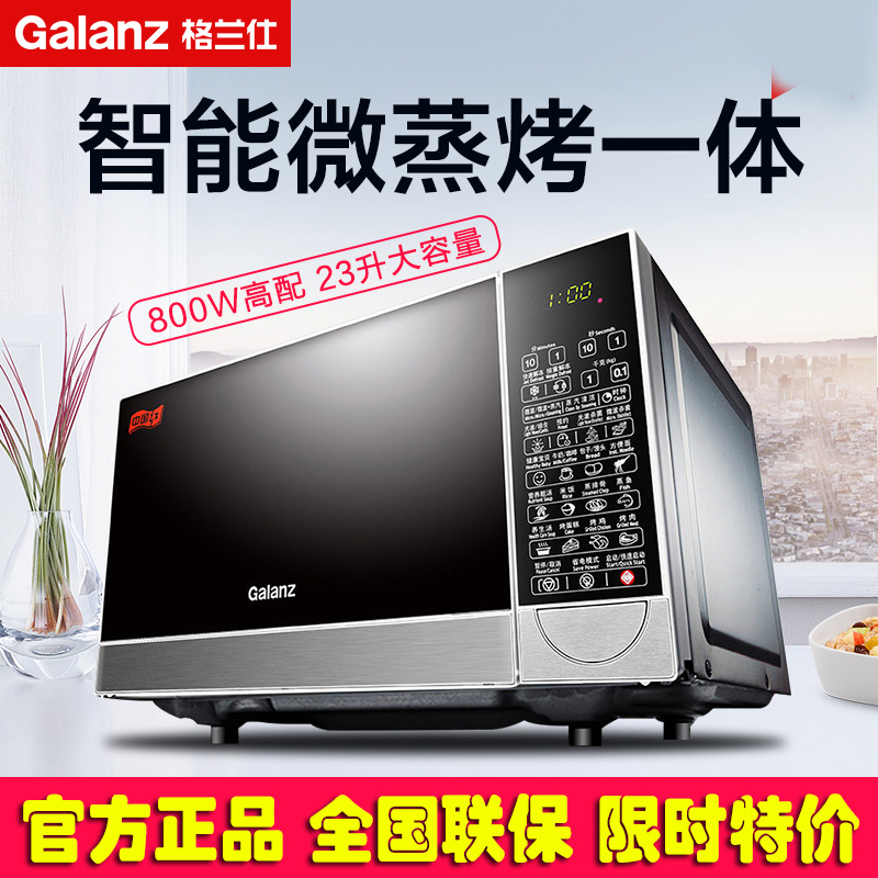Glasgow microwave oven family Galanz Mini Mini 23 liter flat panel Mini Mini micro steaming and baking