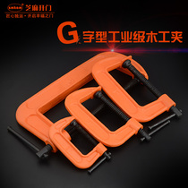 G-Word clip f clip C type fixture D-shaped fixing fixture Grinder Clip Woodworking clip tool g Word clip G-shaped clip