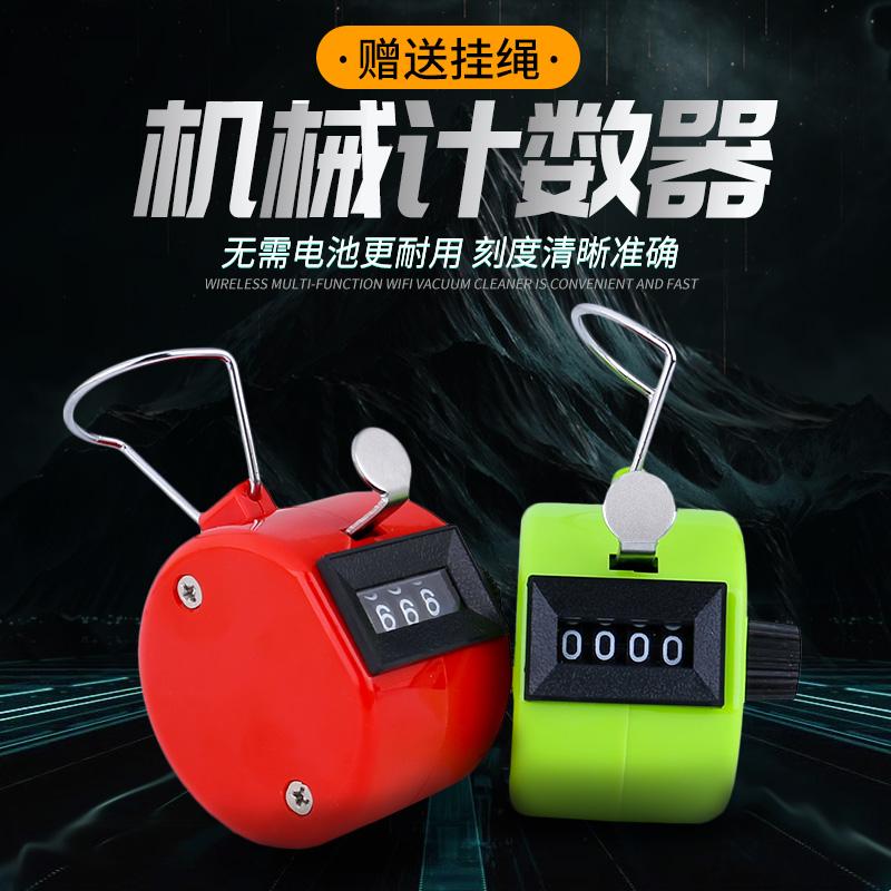 念佛计数器手动机械佛珠计数器人流量点数器客流量手按塑料记数器 Изображение 1