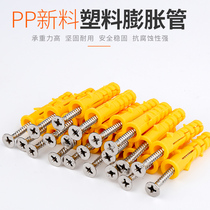Small yellow fish plastic expansion pipe bolt stainless steel expansion screw with long glue plug expansion race 6mm8mm10mm