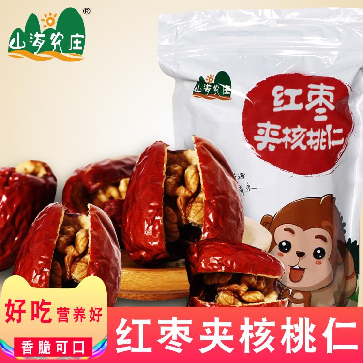山海农庄新疆特产和田大枣夹核桃仁250g*2包零食干果