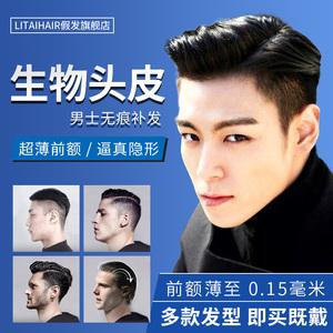 男帅气头顶补发块隐形无痕前额假发