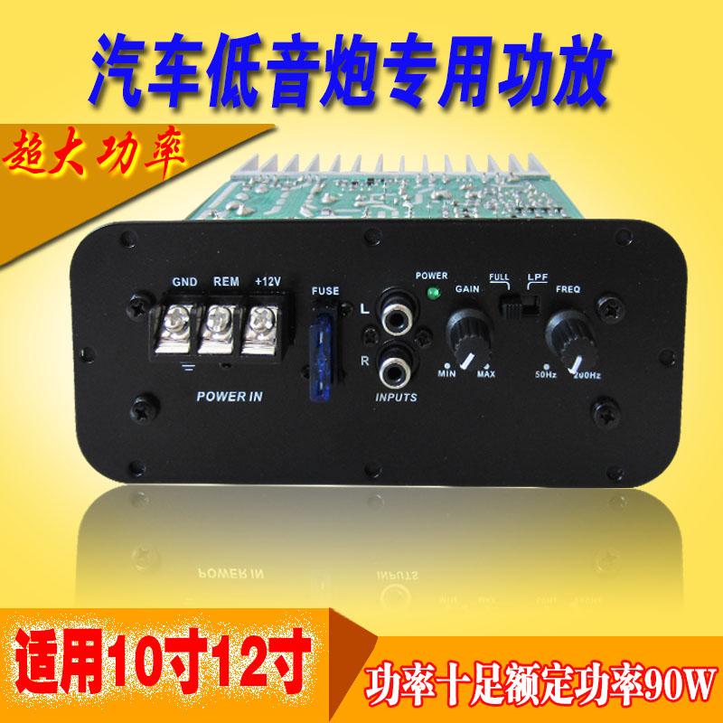 汽车音响低音炮功放主板车载音箱机头机芯主机线路板8 10 12寸12V,可领取10元天猫优惠券