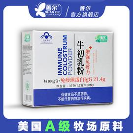 善尔牛初乳粉提高男女免疫力增强儿童体质抵抗粉免疫球蛋白中老年图片