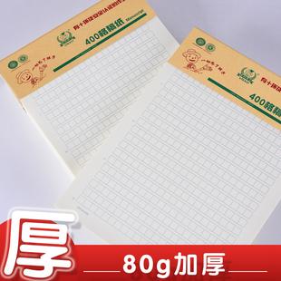 维克多利作文纸信纸稿纸本方格原稿纸学生用300小学生400格a4语文写作申论考试文稿格子纸张红格纸多利博士