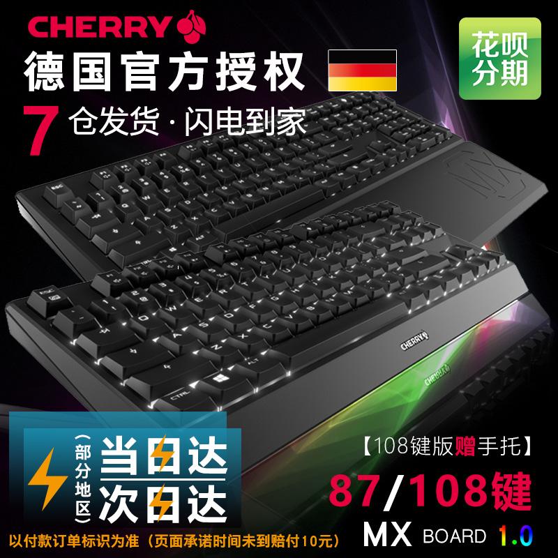 CHERRY樱桃1.0背光发光游戏机械键盘黑轴青轴茶轴红轴108/87键