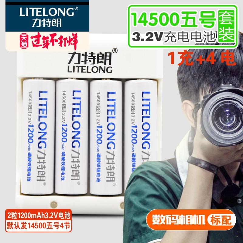 力特朗14500磷酸铁锂电池套装3.2V五号数码相机剃须刀替1.5v锂电