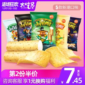 大吃兄山药片脆薯薄片粮悦办公室小吃休闲膨化食品特产零食60gX3