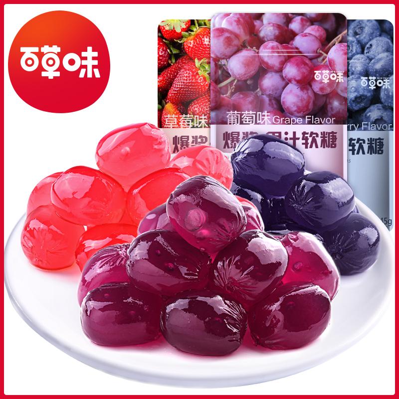 (用1元券)【百草味-爆浆果汁软糖45gx2袋】零食果冻糖果橡皮糖接吻糖喜糖