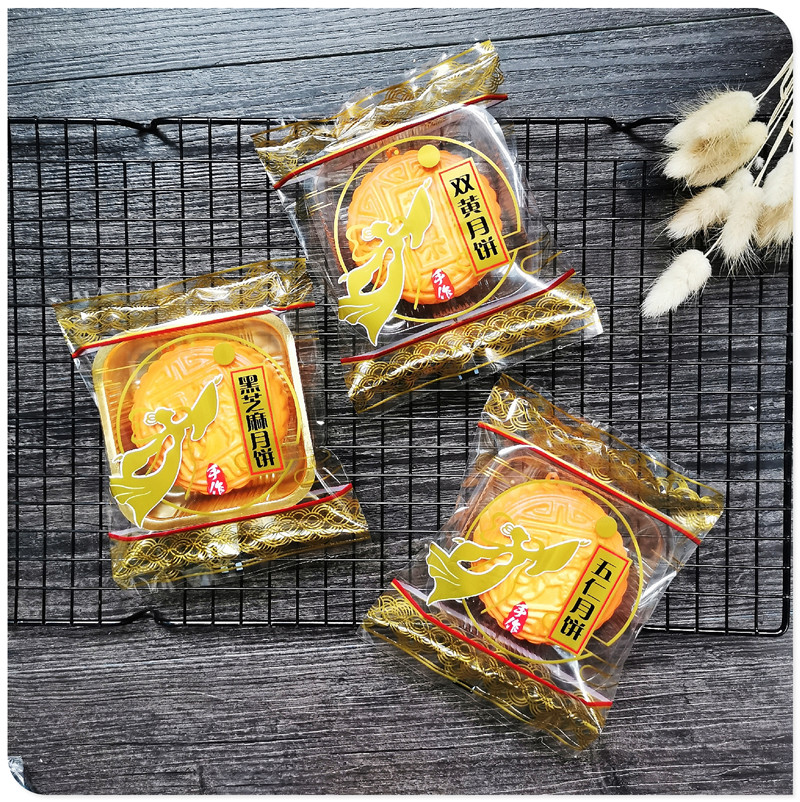 125 / 150g black sesame double yellow moon cake Wuren moon cake packaging bag baking moon cake tray inner box