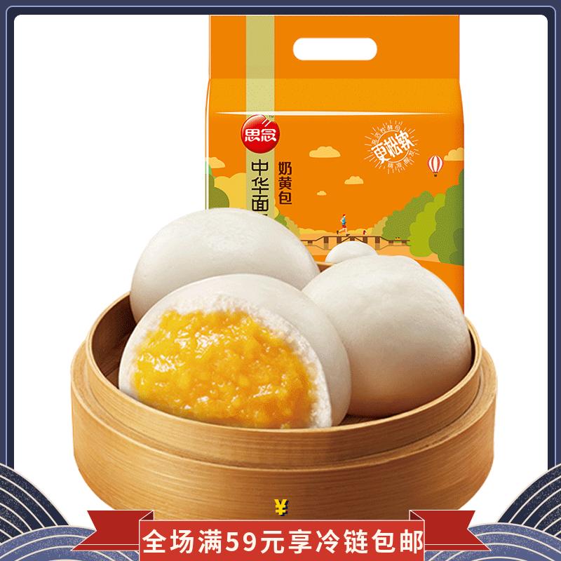 思念面食 中华面点 冷冻速食 御品奶黄包子   960g  约31个