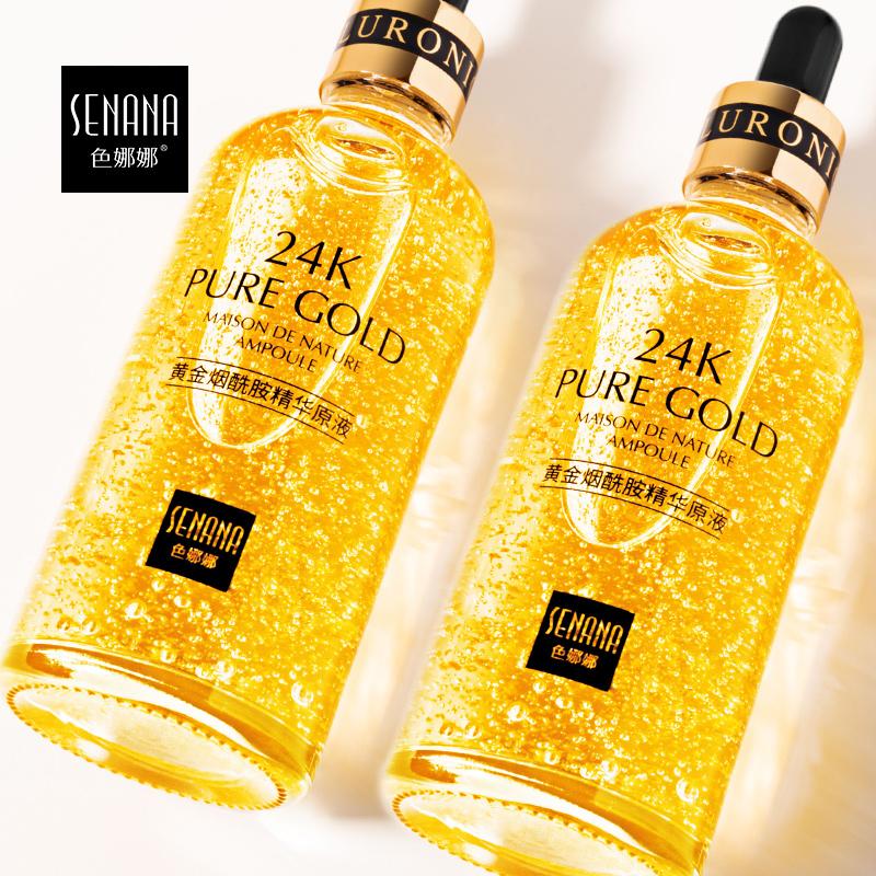 【拍1发3】24K黄金烟酰胺原液补水保湿提亮肤色收缩毛孔面部精华