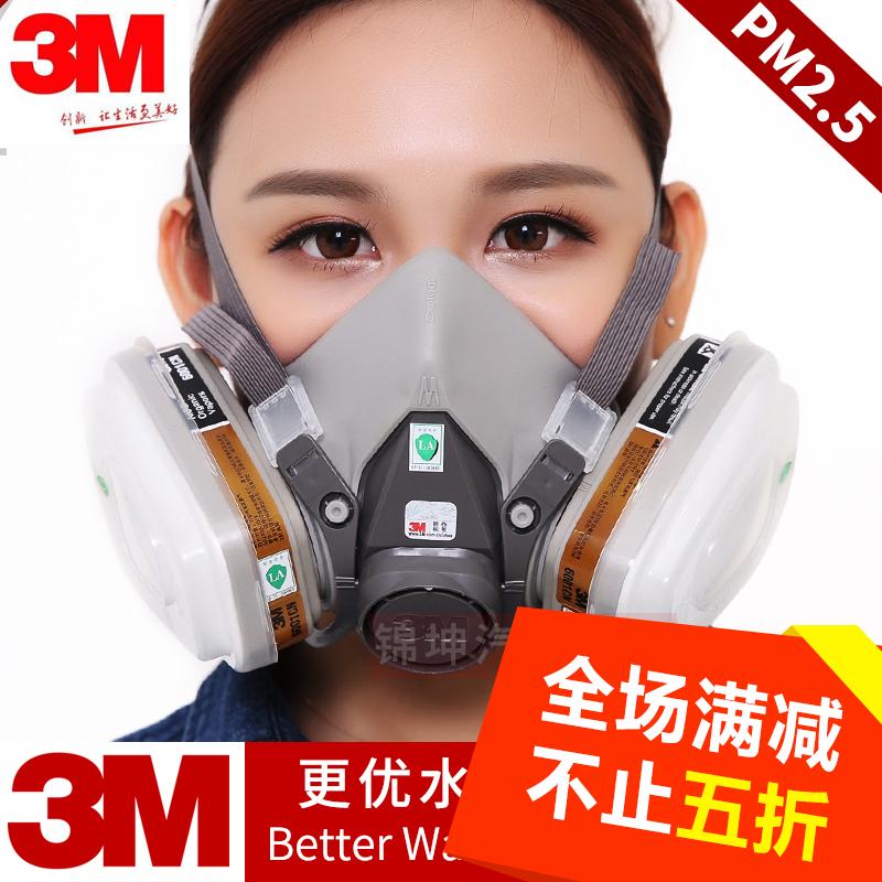 新款6200防毒口罩面具喷漆专用工业粉尘农药化工气体防异味防面罩