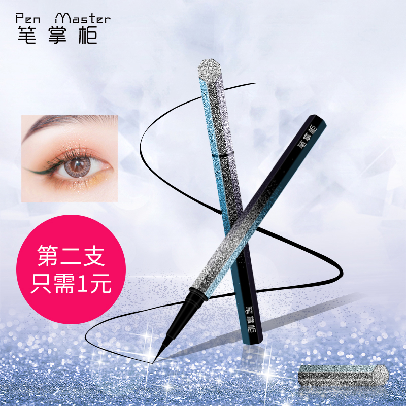 Pen shopkeeper starry sky silver Eyeliner Pen Li Jiaqi recommended color non staining, waterproof, durable novice beginner.