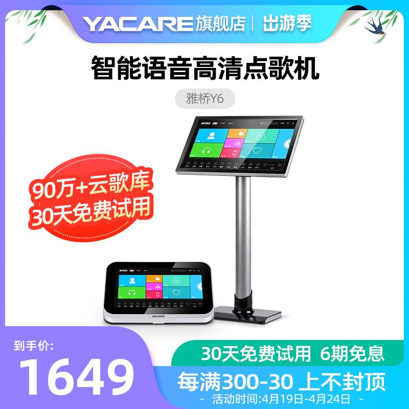 Yacare/雅桥 T13升级版Y6家庭ktv点歌机触摸屏一体机家用智能系统