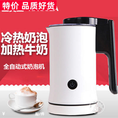 Milk frother electric automatic cold and hot milk frothing and heating milk multifunctional automatic stirring fancy coffee milk froth