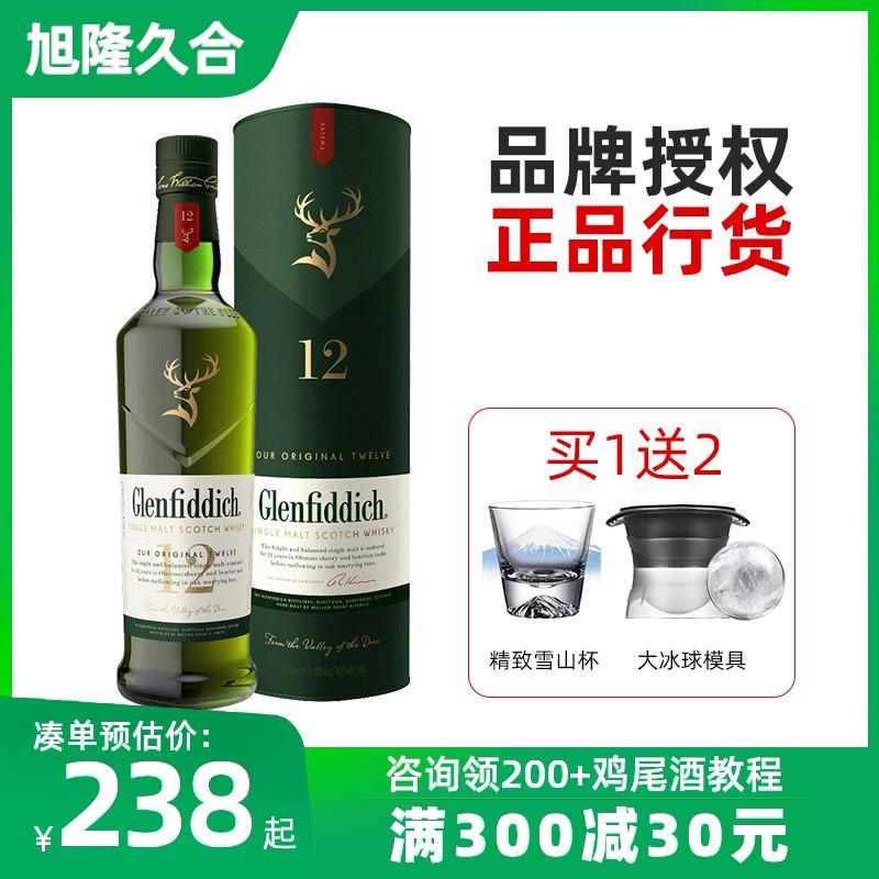 现货!Glenfiddich格兰菲迪12年单一麦芽苏格兰威士忌洋酒行货