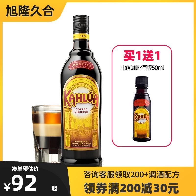 现货!甘露咖啡力娇酒kahlua利口酒咖啡酒提拉米苏酒烘焙材料甜酒