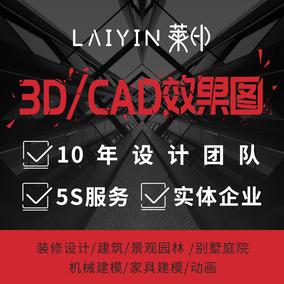 3D效果图室内家装景观产品设计CAD代画鸟瞰工装犀牛建模3DMAX渲染