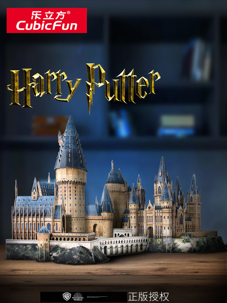 Le Cube 3D stereoscopic puzzle Harry Potter Hogwarts Castle verse lane adult difficult assembly toys