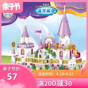 温莎城堡拼装积木女孩生日礼物公主梦少女心益智思维训练组装玩具