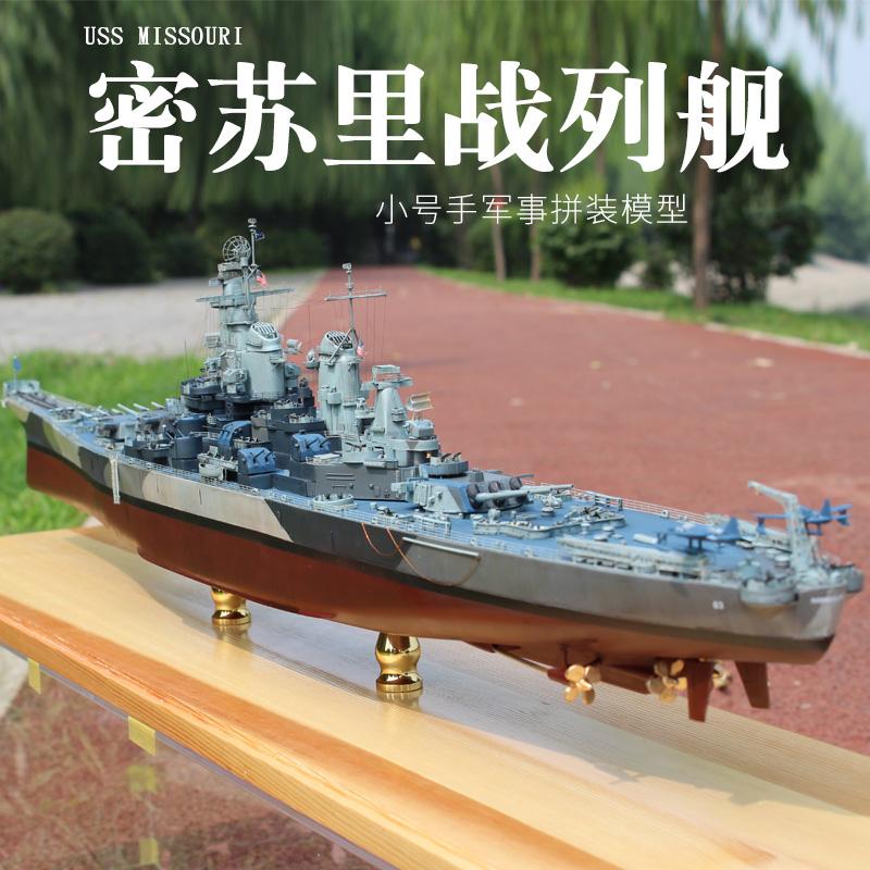 小号手拼装模型 1/350密苏里号战列舰BB-63 依阿华级战舰船模舰艇