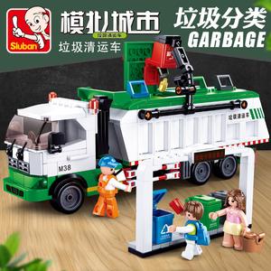 小鲁班樂高积木城市系列环卫车垃圾分类玩具游戏道具儿童益智拼装
