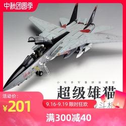 小号手拼装军事飞机模型1/48美国F-14D 超级雄猫 舰载战斗机80368