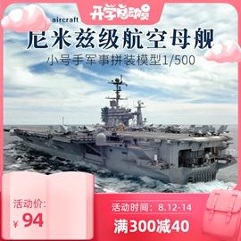 小号手拼装航母模型1/500尼米兹航空母舰军舰成人手工船模DIY玩具图片