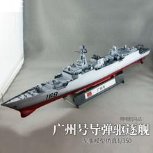 350仿真中國廣州號護衛艦輕導彈驅逐艦戰艦 軍艦模型1 小號手拼裝
