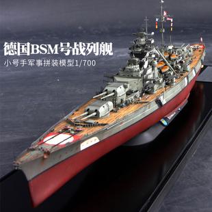 小号手拼装战舰模型仿真1/700俾斯麦船模舰船 德国二战军舰战列舰