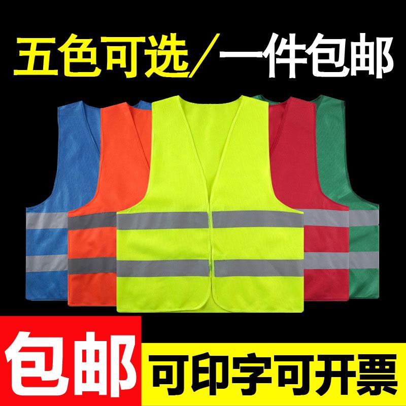 反光背心 反光衣马甲交通安全服 环卫工人驾驶员夜间反光安全衣服