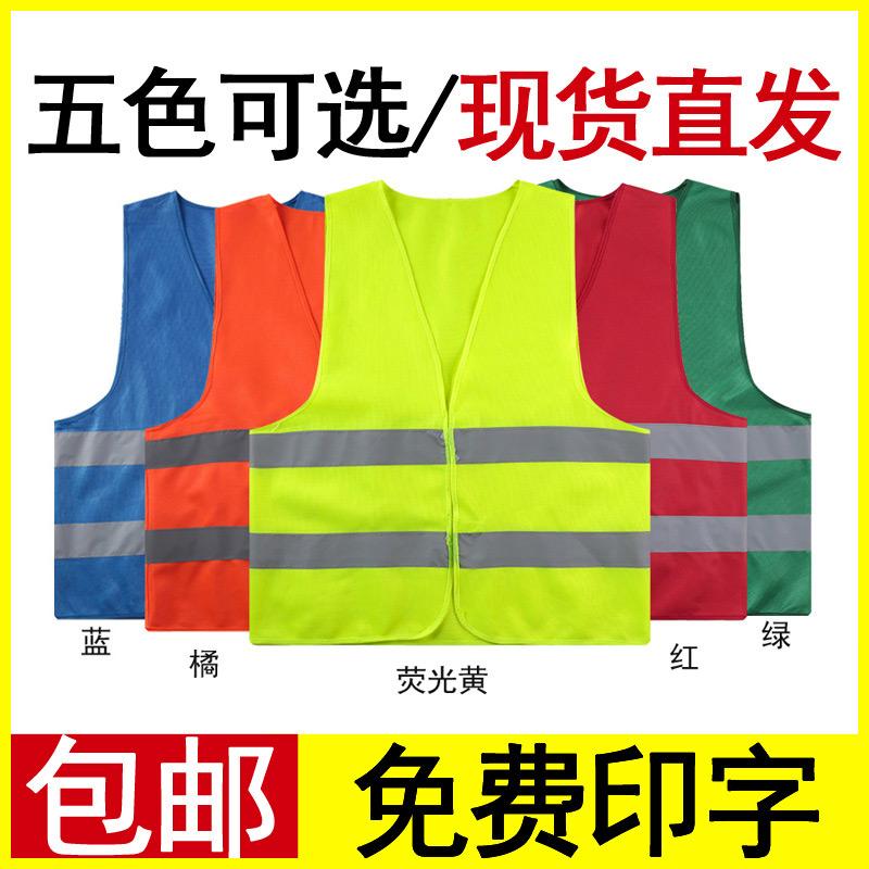 Отражающий жилет жилет отражающий одежда кольцо охрана жилет строительство траффик жилет работа одежда желтый мандарин бесплатная доставка