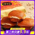 天津特产 槽子糕 老式 蛋糕 传统炉元蛋糕老人早餐 约350g左右