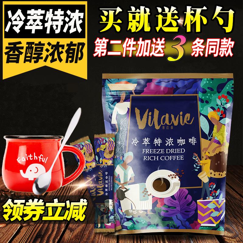 马来西亚进口维菈薇冷萃咖啡特浓白咖啡原味三合一速溶咖啡粉条装