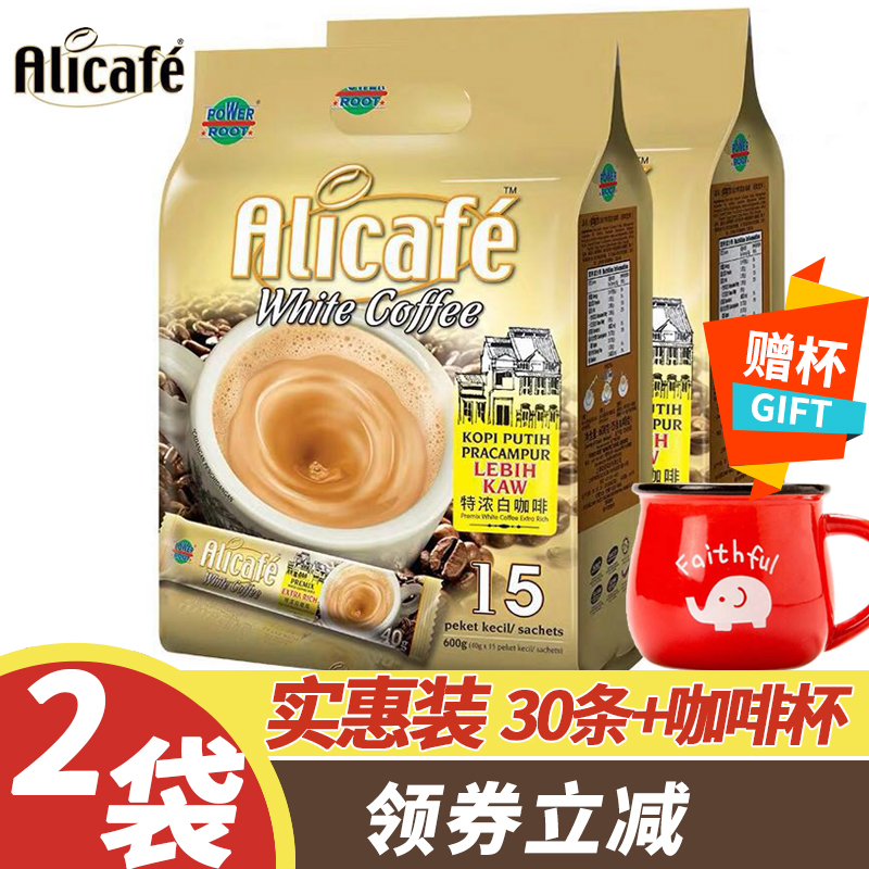 Malaysian coffee espresso 3 in 1 Instant White Coffee 15 Pack 600g * 2 bags