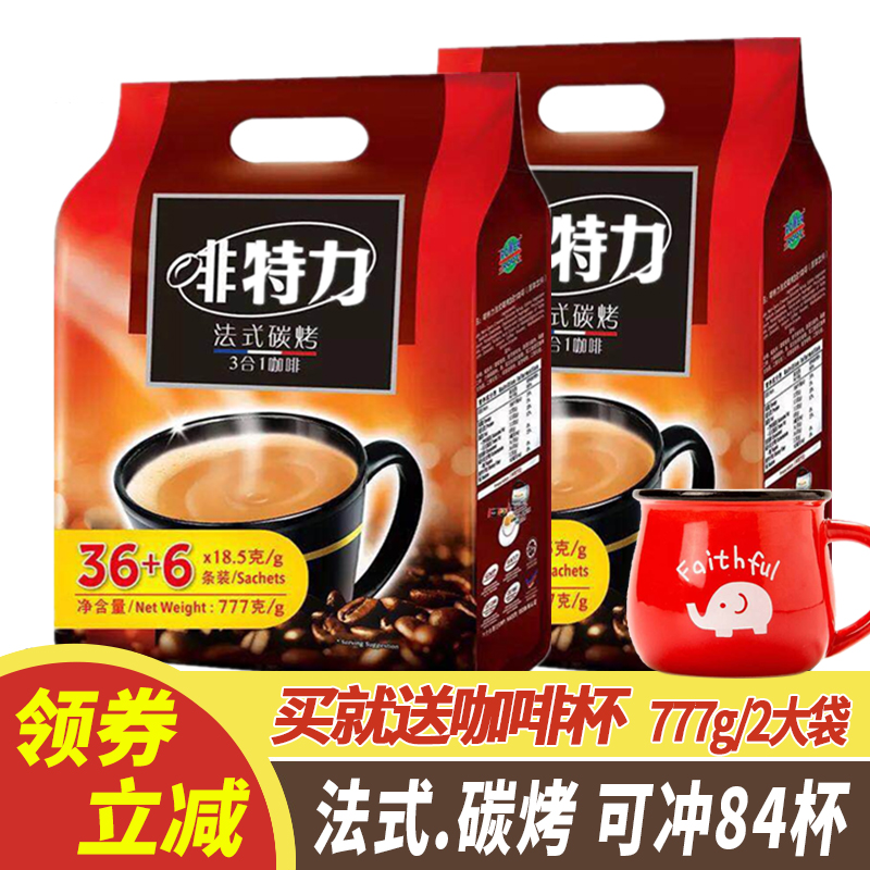Malaysian feiteli Coffee French carbon roasted three in one instant coffee powder 42 pieces in 777g * 2 bags