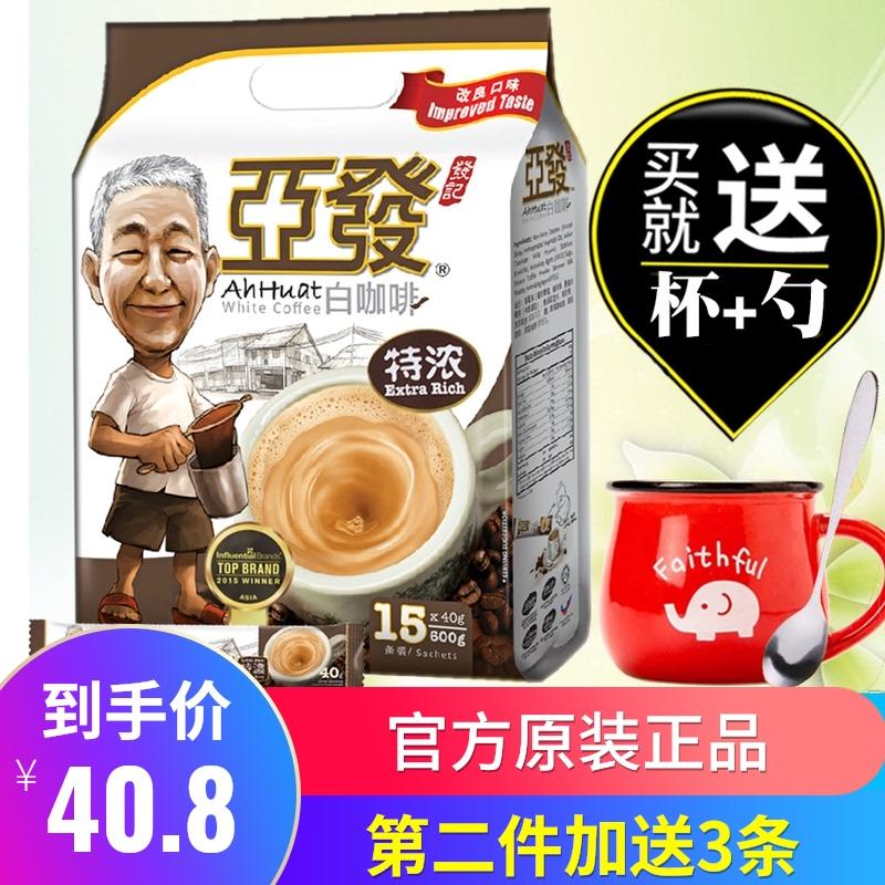 马来西亚原装进口ahhuat/亚发白咖啡特浓速溶三合一600g15条装