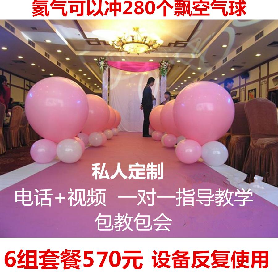 抖音婚礼现场地爆气球天爆升空气球求婚生日婚礼气球特效飘空气球